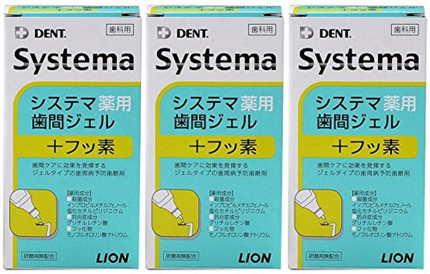 クリームする必要がある文房具ライオン DENT システマ薬用歯間ジェル 20ml(3本セット)
