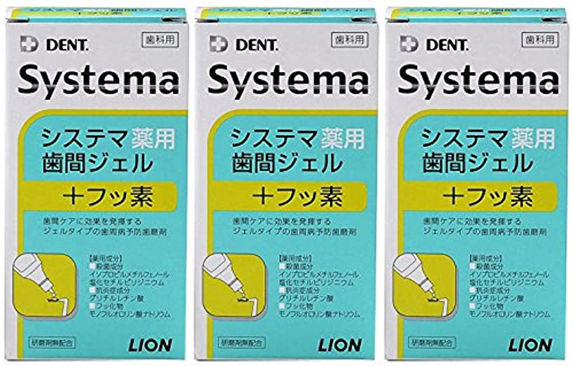 弾性くそーあなたはライオン DENT システマ薬用歯間ジェル 20ml(3本セット)