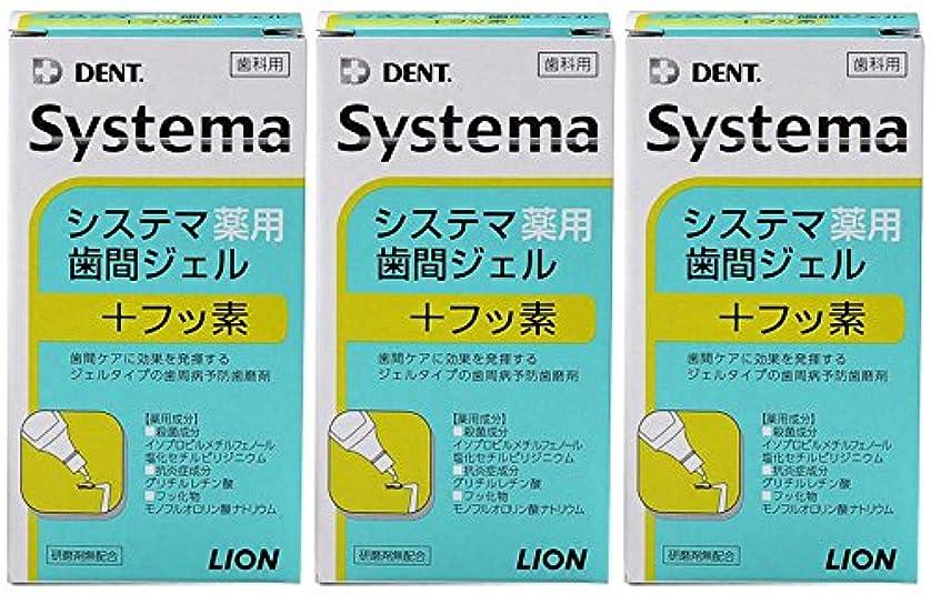 苗ギャップ拮抗するライオン DENT システマ薬用歯間ジェル 20ml(3本セット)
