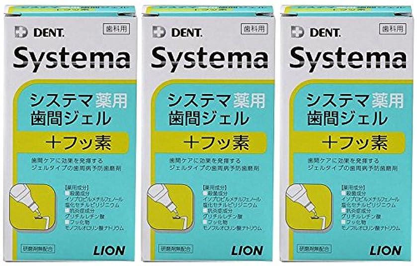 ディレクトリ鎮痛剤理容師ライオン DENT システマ薬用歯間ジェル 20ml(3本セット)