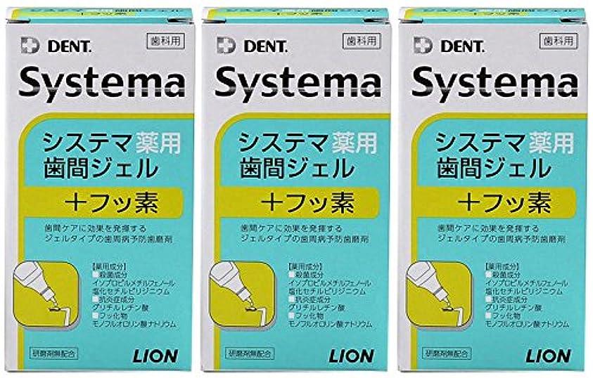 十年クランプ義務づけるライオン DENT システマ薬用歯間ジェル 20ml(3本セット)