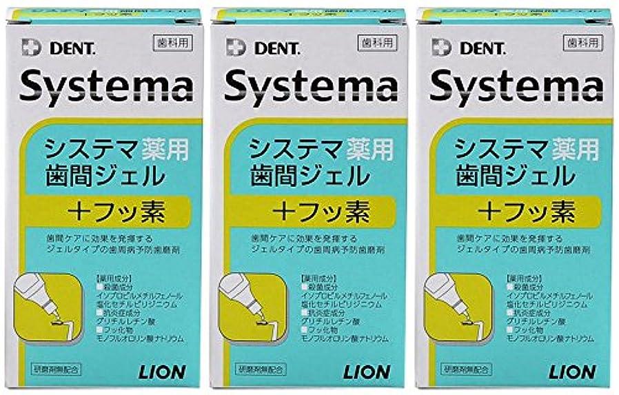 ホールドすごい因子ライオン DENT システマ薬用歯間ジェル 20ml(3本セット)