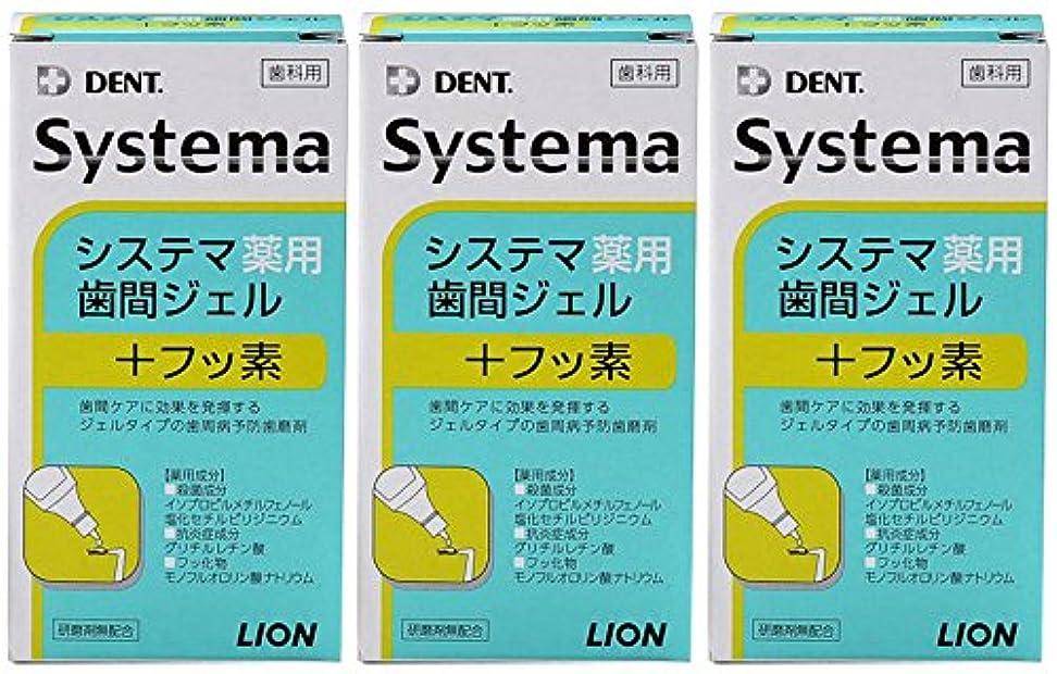 卒業記念アルバムミネラルラッカスライオン DENT システマ薬用歯間ジェル 20ml(3本セット)