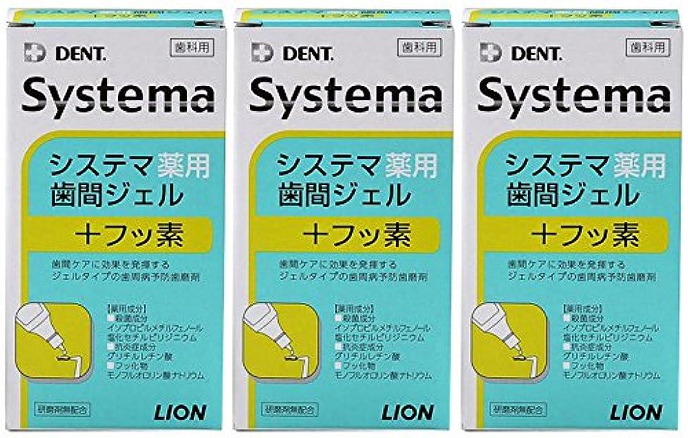 アニメーション拳不正確ライオン DENT システマ薬用歯間ジェル 20ml(3本セット)