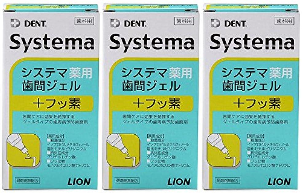 月細断まもなくライオン DENT システマ薬用歯間ジェル 20ml(3本セット)