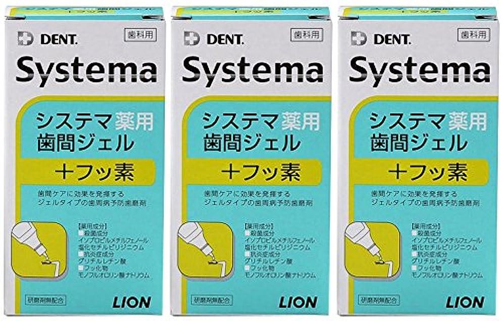 倒錯不要大混乱ライオン DENT システマ薬用歯間ジェル 20ml(3本セット)