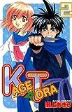 KAGETORA(2) (週刊少年マガジンコミックス)