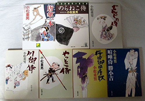 小松重男 文庫 7冊セット (文庫古書セット)