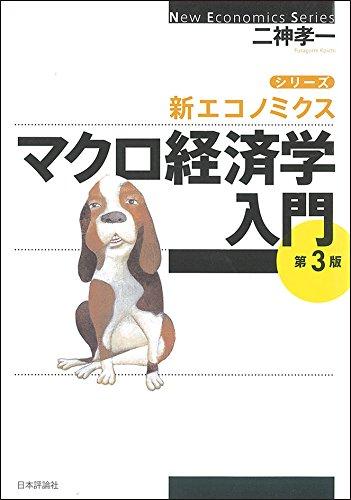 マクロ経済学入門 第3版 (シリーズ新エコノミクス)