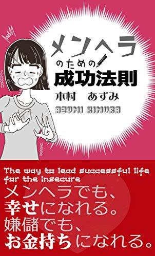 メンヘラのための成功法則: メンヘラでも、幸せになれる。   嫌儲でも、お金持ちになれる。