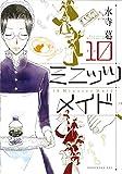 10ミニッツ メイド (KCx)