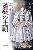 薔薇の王朝  王妃たちの英国を旅する (知恵の森文庫)