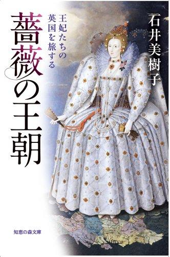 薔薇の王朝  王妃たちの英国を旅する (知恵の森文庫)の詳細を見る