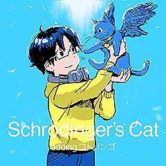 僕とサスペンス♪Schrodinger's Cat adding コトリンゴのCDジャケット