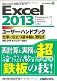 Excel2013ユーザー・ハンドブック仕事に役立つ基本技&便利技 (User Hand Book)