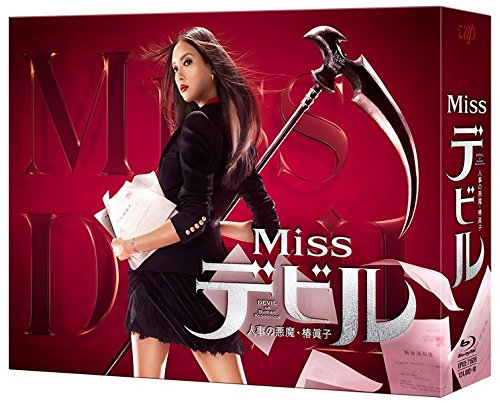 Missデビル 人事の悪魔・椿眞子 Blu-ray BOX