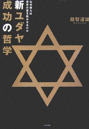 新ユダヤ成功の哲学―なぜ彼らは世界の富を動かせるのか