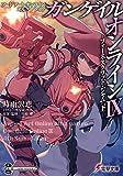 ソードアート・オンライン オルタナティブ ガンゲイル・オンライン ライトノベル 1-9巻セット