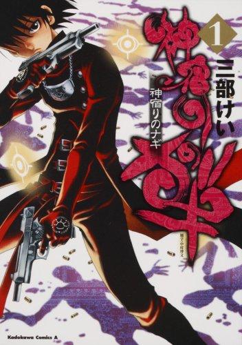 神宿りのナギ (1) (角川コミックス・エース 112-8)の詳細を見る