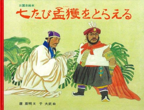 三国志絵本 七たび孟獲をとらえる (大型絵本)の詳細を見る