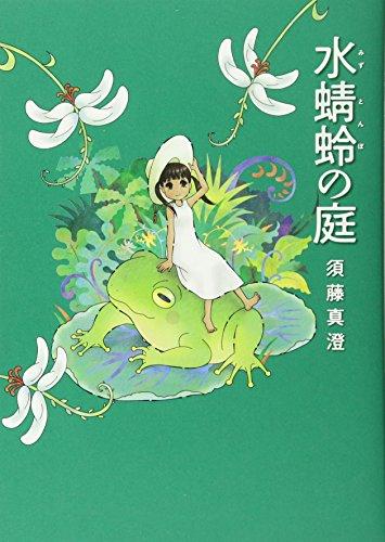 水蜻蛉の庭 (ビームコミックス)の詳細を見る