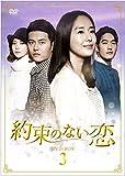 約束のない恋 DVD-BOX3[DVD]