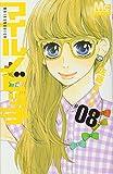 マイルノビッチ 8 (マーガレットコミックス)