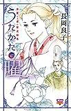 うたかたの曜―華麗なる愛の歴史絵巻 (ボニータコミックス)