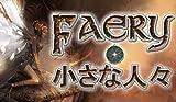 Faery・小さな人々 [ダウンロード]