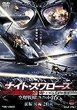 海外ドラマ Night Swallows (第1話~第2話) ナイト・スワローズ 空爆戦線:ユニット46 無料視聴