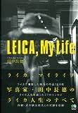 LEICA,My Life (ライカ、マイライフ) 画像