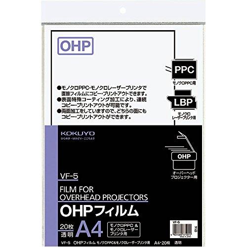 コクヨ OHPフィルム モノクロレーザー モノクロコピー A4 20枚 VF-5