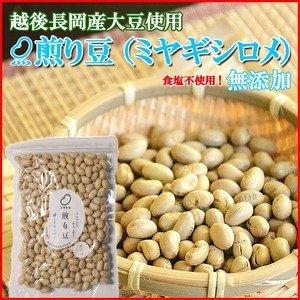 お試しに 煎り豆 (ミヤギシロメ) 無添加 3袋