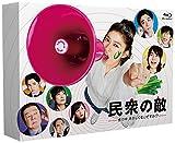 【Amazon.co.jp限定】民衆の敵~世の中、おかしくないですか!?~Blu-ray-BOX(A5クリアファイル付き)