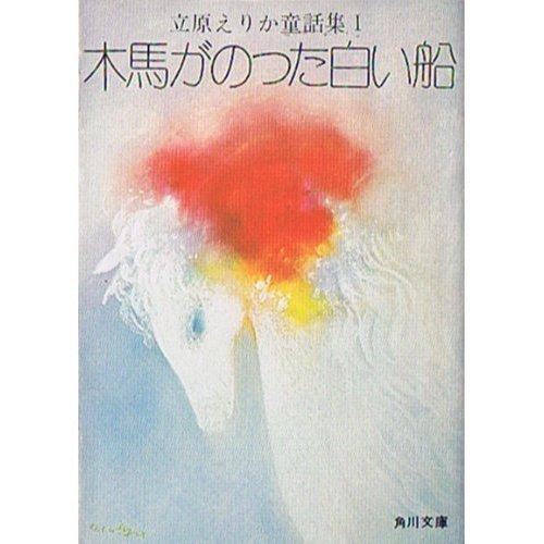 木馬がのった白い船―立原えりか童話集1 (角川文庫)の詳細を見る