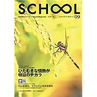SCHOOL Vol.09