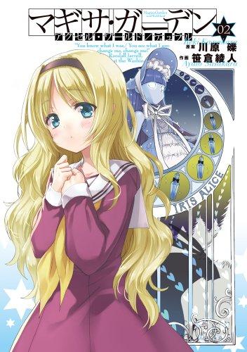 マギサ・ガーデン 02―アクセル・ワールド/デュラル (電撃コミックス)の詳細を見る