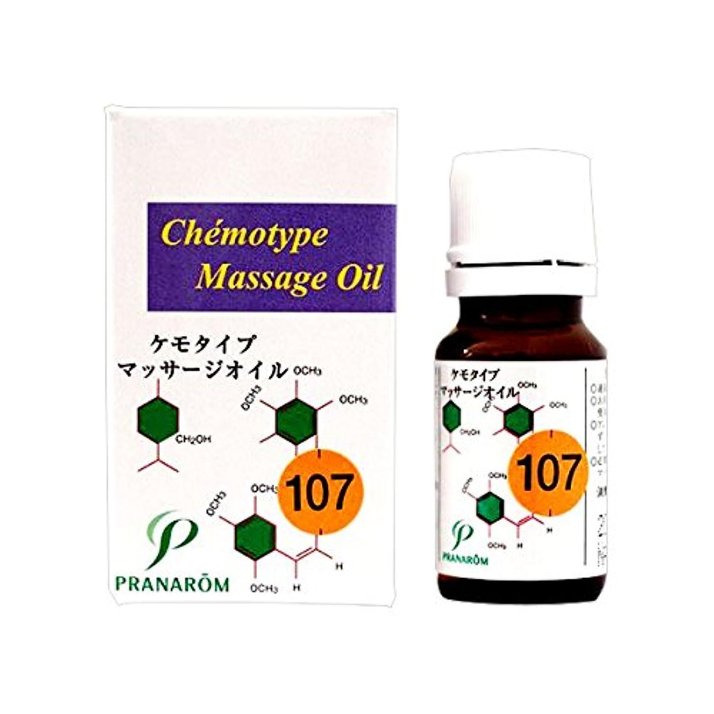 オーナーインフラ薬用ケンソー マッサージオイルNシリーズ レシピ107 10ml