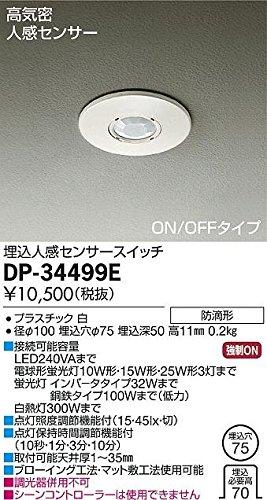 DAIKO 埋込高気密人感センサースイッチ ON/OFFタイプ 防滴形 埋込穴φ75 ホワイト DP-34499E