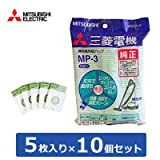 【セット】三菱 掃除機用 抗菌消臭クリーン紙パック 5枚入り×10個セット MP-3-10SET