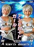 アンドロイドガール 特別版 [DVD]