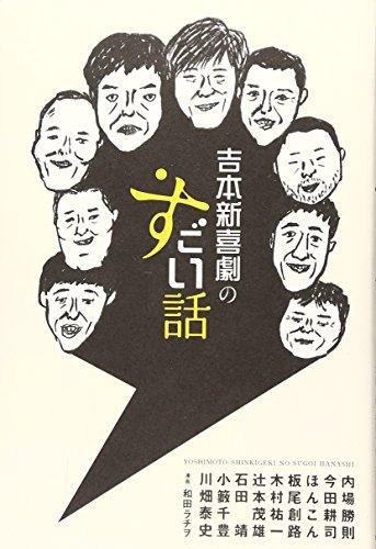 吉本新喜劇のすごい話 (ヨシモトブックス)