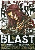 最遊記RELOAD BLAST 3巻 特装版 (ZERO-SUMコミックス)