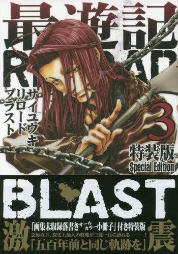 最遊記RELOAD BLAST 3巻 特装版 (ZERO-SUMコミックス)の詳細を見る