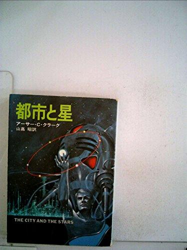 都市と星 (1977年) (ハヤカワ文庫―SF)の詳細を見る