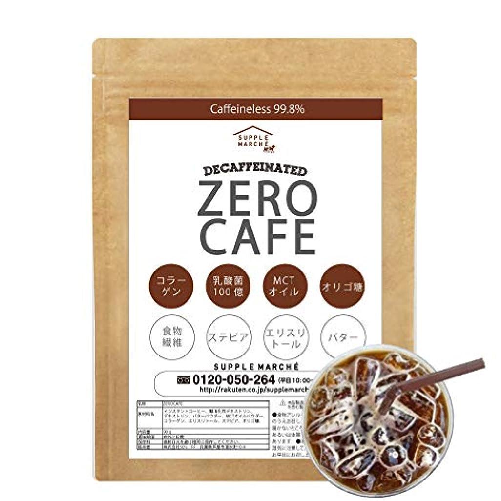 脚スティーブンソン締め切りダイエットコーヒー デカフェ バターコーヒー 90g (約30杯) アイスコーヒー カフェインレス MCTオイル 乳酸菌 コラーゲン オリゴ糖 ダイエット シリコンバレー式