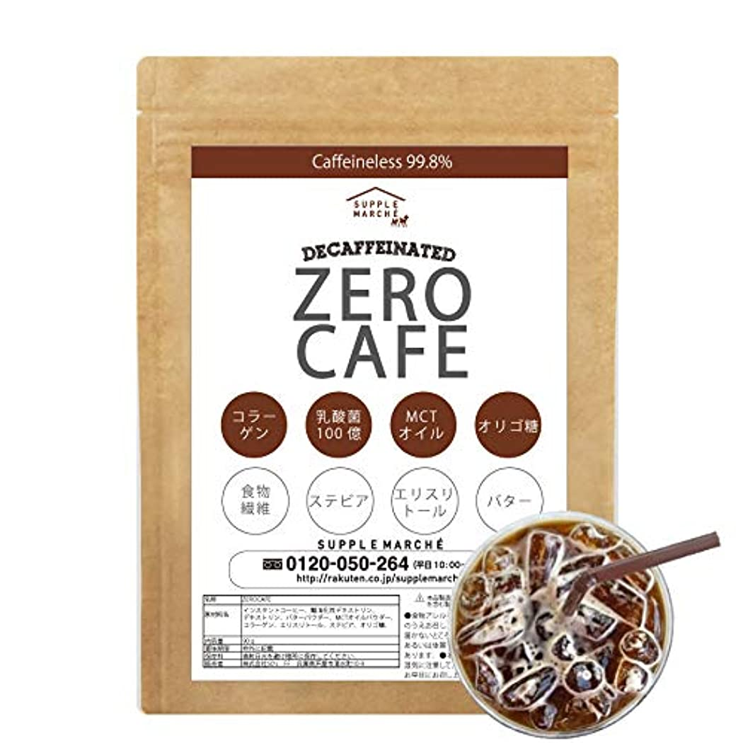ストレスの多いロンドン発行ダイエットコーヒー デカフェ バターコーヒー 90g (約30杯) アイスコーヒー カフェインレス MCTオイル 乳酸菌 コラーゲン オリゴ糖 ダイエット シリコンバレー式
