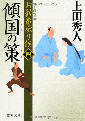 お髷番承り候 四 傾国の策 (【徳間文庫】)