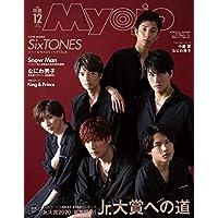Myojo2019年12月号 SixTONES 表紙版 (ミョージョー)