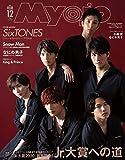 Myojo2019年12月号 SixTONES 表紙版 (ミョージョー) 画像